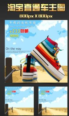 淘宝中邦时尚帆布鞋主图图片