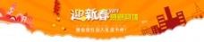 投资网贷 新春活动海报设计图片