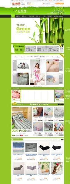 淘宝首页绿色模版图片