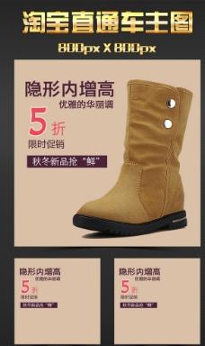 淘宝隐形内增高女靴主图图片