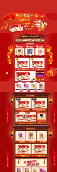 淘宝天猫元宵节喜庆食品店铺首页PSD