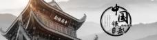 中国风复古房屋LOGO海报古典大气银都