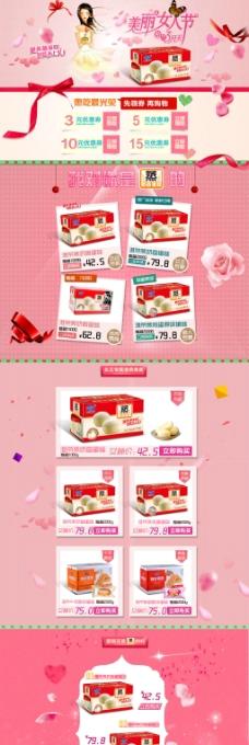 三八妇女节食品通过淘宝天猫店铺首页PSD