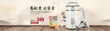 豆浆机海报-中国风