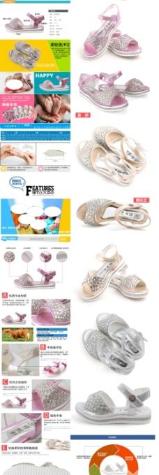 女鞋宝贝详情页设计