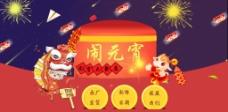 淘宝天猫元宵节喜庆食品卡通海报PSD