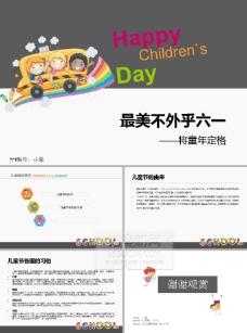 快乐六一儿童节