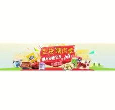 果肉吃货季广告图图片
