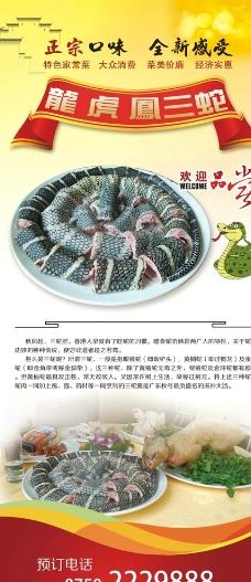 龙虎凤三蛇X展架图片