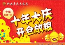药店店庆吊旗图片