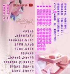 养生会馆宣传页图片