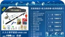 淘宝渔具广告图片