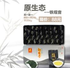 铁观音茶手机海报图片