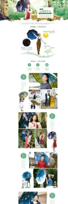 淘宝简约个性雨伞原创页面模版图片