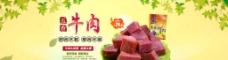 淘宝美食店五香牛肉海报psd图片