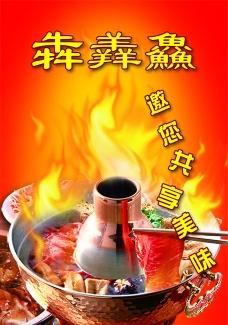 火锅广告设计