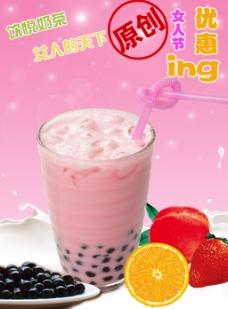 奶茶妇女节海报
