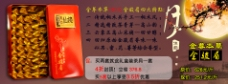茶叶中秋海报