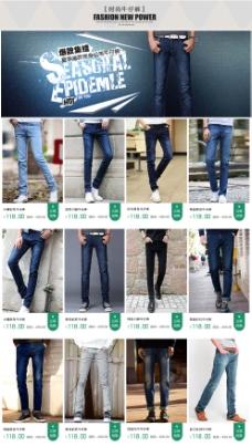 2015淘宝夏季牛仔裤广告及分类设计