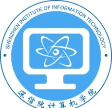 深信院计算机学院logo图标图片