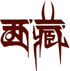 西文字藏矢量图片