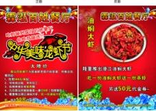 酒店油焖大虾宣传单图片