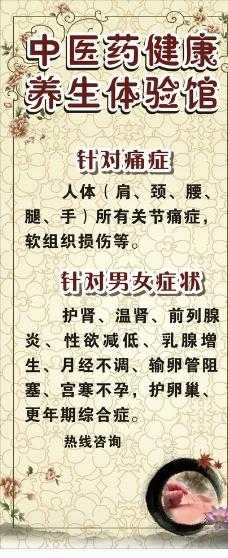 中医药健康养生体验馆图片