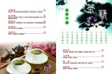 茶谱海报图片
