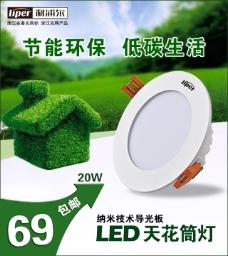 LED灯具海报