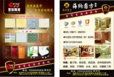 金怡陶瓷 海润圆方 瓷砖门卫浴宣传单