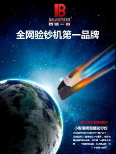 淘宝宇宙地球海报设计