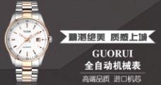 手表宣传图