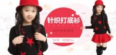 女童童装针织打底衫海报