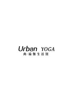 尚瑜伽生活馆图片