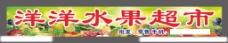 水果超市门头图片