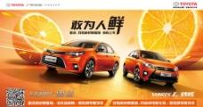 广汽丰田橙色新车上市广告图片