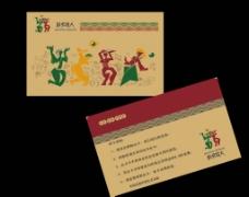 火锅会员卡图片