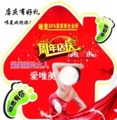 美容院店庆海报图片