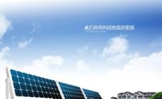 太阳能美好家园图片