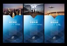 财富中心宣传海报PSD分层素材