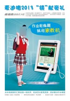 步步高家教机广告免费下载