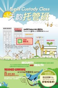 暑期招生海报PSD分层素材