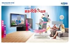 创维酷开tv液晶电视广告