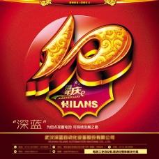 10周年庆典活动海报设计PSD素材下载
