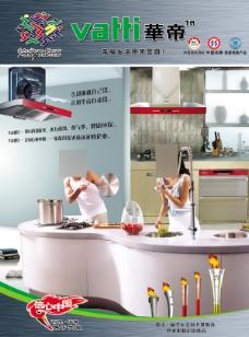 华帝抽油烟机广告psd素材下载