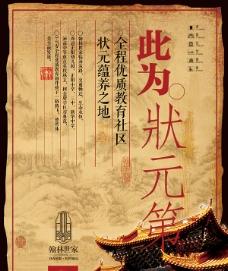 中国风地产广告PSD分层素材