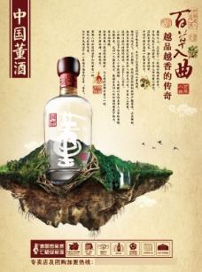 中国董酒广告PSD分层素材