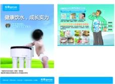 饮水机广告