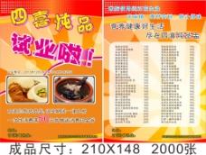 四喜菜单宣传单