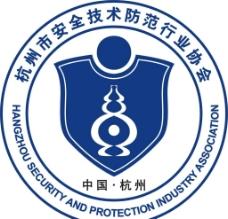 安防协会标志图片